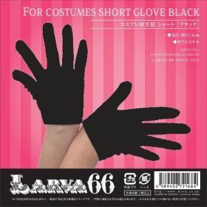 コスプレ用手袋 黒 ショート コスチューム 仮装 衣装|arune