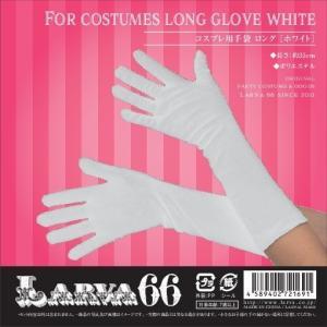コスプレ用手袋 白 ロング コスチューム 仮装 衣装|arune