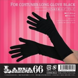 コスプレ用手袋 黒 ロング コスチューム 仮装 衣装|arune