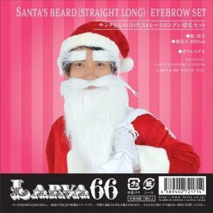 サンタさんのひげ ストレートロング ・眉毛セット クリスマス コスプレ コスチューム サンタ サンタクロース 衣装|arune