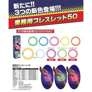 サイリウム サイリューム 直径6mmレギュラータイプ 1本約13円 ルミカライトブレスレット 業務用50本入 全10色 サイリューム・イベント・ライブ|arune|04