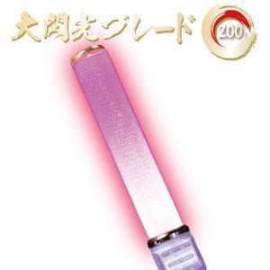 今ならサイリウムプレゼント付き☆ルミカライト 大閃光ブレード200 コンサート・ライブ・イベントペンライト|arune