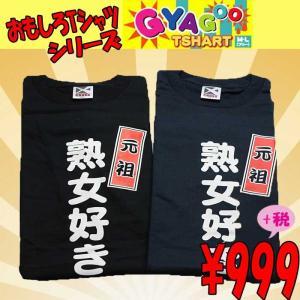 ウケ狙いに ギャグTシャツ 「熟女好き」 ジョークT・ギャグT・おもしろT|arune