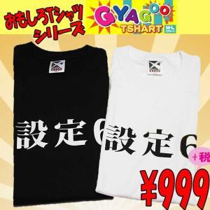 ウケ狙いに ギャグTシャツ 「設定6」 ジョークT・ギャグT・おもしろT|arune