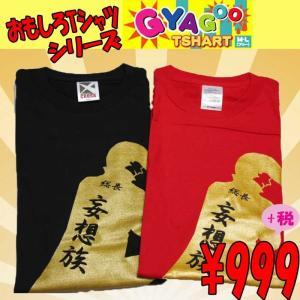 ウケ狙いに ギャグTシャツ 「妄想族」 ジョークT・ギャグT・おもしろT|arune