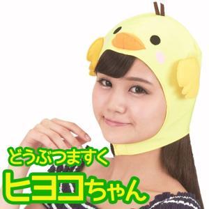 どうぶつますく ヒヨコちゃん 変装 かぶりもの パーティーグッズ 仮装衣装 干支 とり 酉 2017年お正月|arune