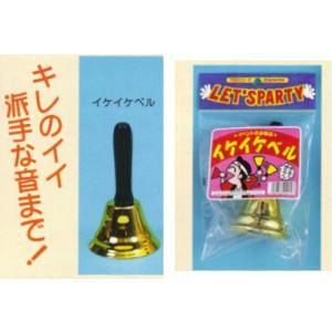 イケイケベル(カランカラ〜ン 大当たり 盛り上げベル) パーティーグッズ・鳴り物|arune
