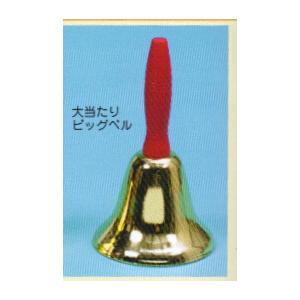 大当たりビッグベル(カランカラ〜ン 盛り上げベル) パーティーグッズ・鳴り物|arune
