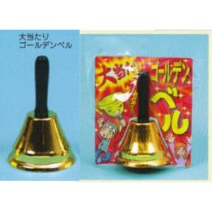大当たりゴールデンベル(カランカラ〜ン 盛り上げベル) パーティーグッズ・鳴り物|arune