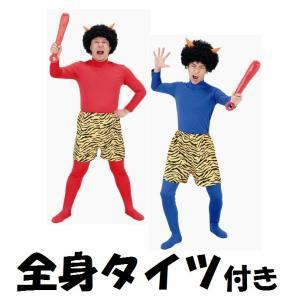 節分 鬼 仮装 衣装 コスチューム DX赤鬼&DX青鬼スーツセット 2人組セット|arune