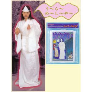 ゆうれいスーツ(幽霊衣装) 仮装、衣装、コスチューム|arune