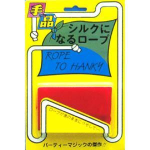 シルクになるロープ マジック・手品・手品師・簡単・簡単な手品・マジシャン・テンヨー・トランプ・忘年会・手品グッズ・手品用品・手品屋|arune