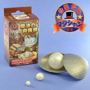 魔法の真珠貝 今日からマジシャン arune