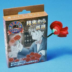 発売以来大ヒットを続けている「指先から花」は、「指先から薔薇」と改名し、「今日からマジシャン」のシリ...