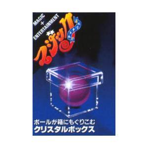 クリスタルボックス パーティーグッズ・マジック・手品|arune