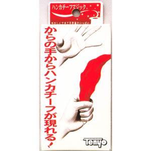 ハンカチーフマジック マジック・手品・簡単・簡単な手品・テンヨー・トランプ・忘年会・手品グッズ・手品用品|arune