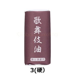 三善 歌舞伎油 32g 3 (硬) MY47-260066|arune