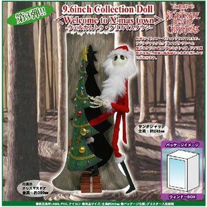 Welcome to X'mas town 9.6inch Collection Doll ナイトメアービフォアクリスマス|arune
