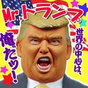 なりきりマスク Mr.トランプ ドナルド・トランプ アメリカ大統領マスク ものまね なりきり 有名人 変装マスク かぶりもの|arune