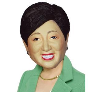 頑張れ小池さん なりきりマスク 東京都知事マスク 小池百合子ものまねマスク なりきり 有名人 変装マスク かぶりもの|arune