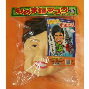 頑張れ小池さん なりきりマスク 東京都知事マスク 小池百合子ものまねマスク なりきり 有名人 変装マスク かぶりもの|arune|02