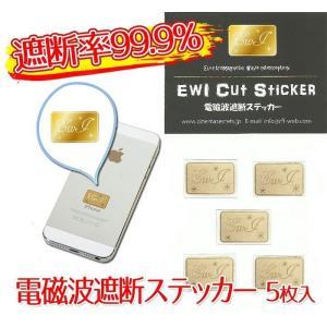 遮断率99.9% EWI電磁波遮断ステッカー gold 5枚入 電磁波防止シール 電磁波対策グッズ|arune