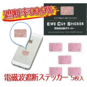 遮断率99.9% EWI電磁波遮断ステッカー Pink 5枚入 電磁波防止シール 電磁波対策グッズ|arune