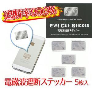 遮断率99.9% EWI電磁波遮断ステッカー Silver 5枚入 電磁波防止シール 電磁波対策グッズ|arune