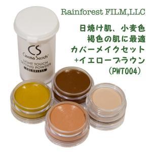 米国シネマシークレット社製 カバーメイクセット+イエローブラウン(PWT004) 日焼け肌 小麦色 褐色の肌|arune