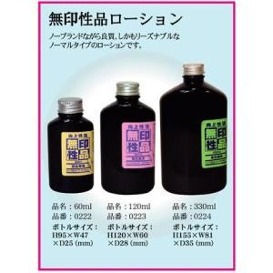 無印性品 ローション60ml ラブローション・水溶性ローション|arune