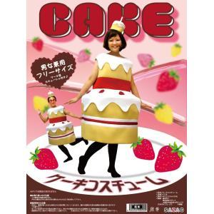 SAZAC ケーキ ウレタン着ぐるみ 仮装 衣装 コスチューム|arune