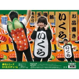 SAZAC 寿司 イクラ(いくら) ウレタン着ぐるみ 仮装 衣装 コスチューム|arune