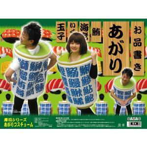 SAZAC 寿司 あがり(お茶) ウレタン着ぐるみ 仮装 衣装 コスチューム|arune