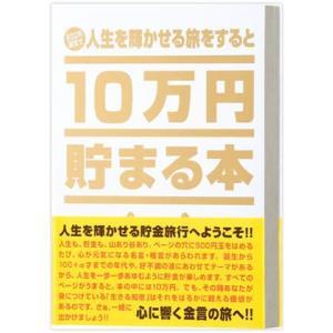 10万円貯まる本 人生版 幸せへと導く金言 名言 幸せへと導く金言 名言|arune