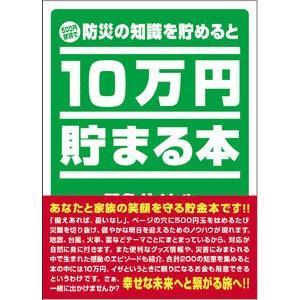 10万円貯まる本 防災版 貯金箱 貯金本 プレゼント おもしろ雑貨 おもしろグッズ|arune