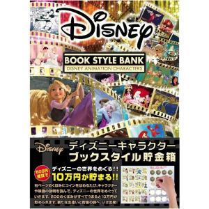10万円貯まる本 ディズニーブックスタイル 貯金本 貯金箱 貯金本 プレゼント おもしろ雑貨 おもしろグッズ ディズニー Disney|arune