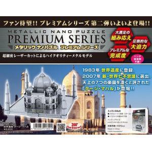 世界遺産 タージ・マハル メタリックナノパズル プレミアムシリーズ|arune