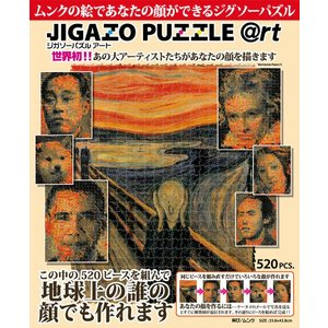 SALE ジガゾーパズル アート 叫び ムンク JIGAZO PUZZLE|arune