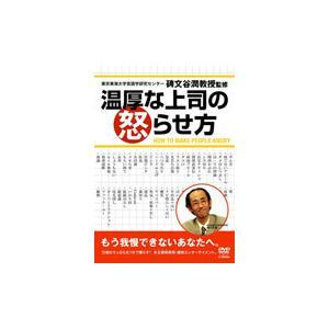 温厚な上司の怒らせ方 DVD・マナー・通販|arune
