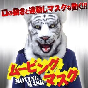 ムービングマスク ホワイトタイガー かぶりもの アニマル かぶりもの 動物 動物マスク かぶりもの とら arune
