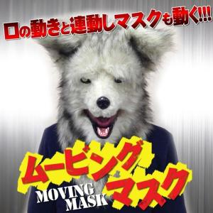 ムービングマスク ウルフ WOLF かぶりもの アニマル かぶりもの 動物 動物マスク かぶりもの おおかみ オオカミ マンウィズ|arune