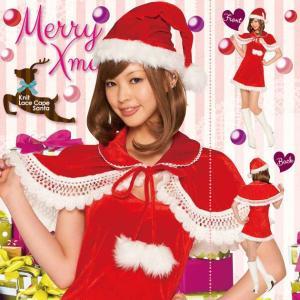 即納 クリスマス コスプレ サンタ レディース ニットレースケープサンタ クリスマス コスプレ レディース おもしろ 安い トナカイ ツリー サンタクロース|arune