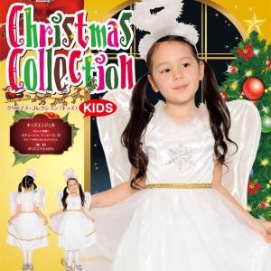 即納 クリスマス仮装衣装 子供用コスチューム キッズエンジェル 120|arune