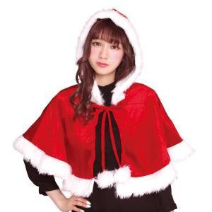 フード付きケープ(赤) お揃いクリスマス レディース クリスマス コスチューム コスプレ サンタ サンタクロース 衣装|arune