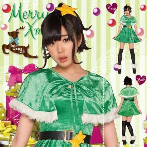 即納 クリスマス コスプレ クリスマスツリー レディース ツリーケープガール クリスマス コスプレ レディース おもしろ 安い サンタ トナカイ サンタクロース|arune