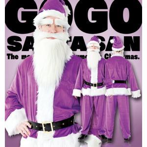 GOGOサンタさん パープル メンズ 男性用 サンタクロース Xmas クリスマス 衣装 コスチューム コスプレ|arune