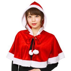 カラフルケープ レッド サンタクロース Xmas クリスマス 衣装 コスチューム プチプラ コスプレ|arune