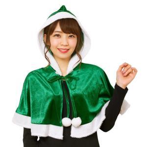 カラフルケープ グリーン サンタクロース Xmas クリスマス 衣装 コスチューム プチプラ コスプレ|arune