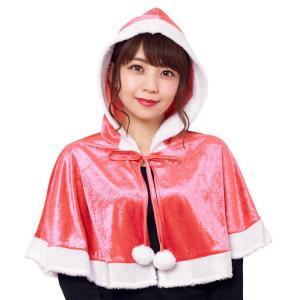 カラフルケープ ピンク サンタクロース Xmas クリスマス 衣装 コスチューム プチプラ コスプレ|arune