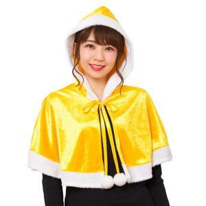 カラフルケープ イエロー サンタクロース Xmas クリスマス 衣装 コスチューム プチプラ コスプレ|arune